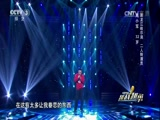 [越战越勇]歌曲《北京北京》 演唱:周小宝