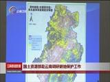 《云南新闻联播》 20170216海报