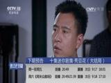 《普法栏目剧》 20170216 十集迷你剧集·秀豆花(九)