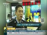 身边的安全 浙江绍兴:利用QQ代付 实施团伙诈骗