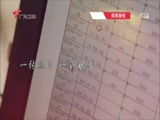 《南粤警视》 20170219 保持通话