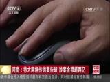 [中国新闻]河南:特大网络传销案告破 涉案金额超两亿