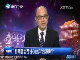 """陆战队驻守AIT?美军""""重返台湾""""? 两岸直航 2017.2.20 - 厦门卫视 00:21:47"""