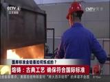 [中国新闻]国库标准金锭是如何炼成的?