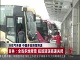 《中国新闻》 20170220 07:00