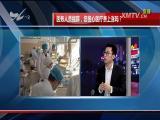 医务人员提薪,您担心医疗费上涨吗? TV透 2017.2.22 - 厦门电视台 00:25:12