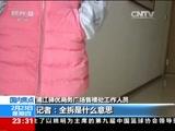 """[24小时]上海:闵行嘉定两区试点整治""""类住宅"""""""