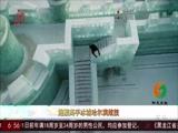 跑酷高手冰城哈尔滨炫技