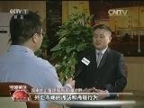 [视频]打击违法违规 维护外汇市场稳定