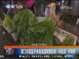 新闻斗阵讲 2017.2.28 - 厦门卫视 00:24:09