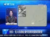 """翼龙Ⅱ横空出世 中国无人机""""弯道超车""""! 两岸直航 2017.3.1 - 厦门卫视 00:29:49"""