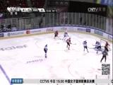 [冰雪]北京昆仑鸿星取得KHL季后赛历史首胜
