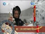 潘多——首位北坡登顶珠峰的中国女人 两岸秘密档案 2017.03.03 - 厦门卫视 00:41:17