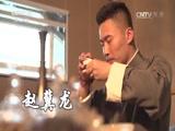 [體育在線]20170304 體驗真功夫 楊氏太極拳