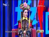 白雪——回归越剧 不忘初心 玲听两岸 2017.03.04 - 厦门电视台 00:28:55
