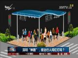 """深圳""""神器"""",能治行人闯红灯吗? TV透 2017.3.6 - 厦门电视台 00:25:00"""