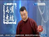 包公传(二十六)展昭擒项福 斗阵来讲古 2017.03.06 - 厦门卫视 00:29:45