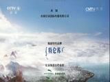 《特别呈现》 20170306 航拍中国 第一季 第四集 陕西