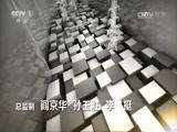 《大国工匠》 第二集 大术无极(精编版)
