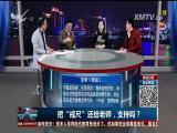 """把""""戒尺""""还给老师,支持吗? TV透 2017.3.8 - 厦门电视台 00:25:00"""