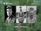 长征第一村 两岸秘密档案 2017.03.09 - 厦门卫视 00:40:20