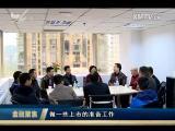 金融聚焦 2017.03.11 - 厦门电视台 00:10:24