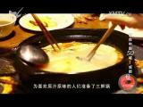 苗准美食 2017.03.13 - 厦门电视台 00:12:55