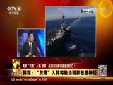 """《今日关注》 20170314 美军""""灰鹰""""入韩 朝鲜:任何误判都将致最终灭亡!"""