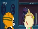 [动画乐翻天]《如意酷宝冻豆虎》 第35集 火车游戏组合系列