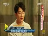[中国电影报道]青年偶像德艺观之黄轩