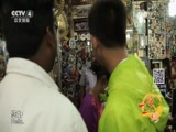 [远方的家]一带一路(119)斯里兰卡 通往康提之路 感受康提老街