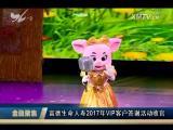 金融聚焦 2017.03.18 - 厦门电视台 00:10:22