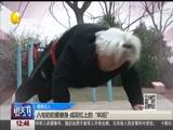 """健身达人:八旬奶奶爱健身 成双杠上的""""80后"""""""