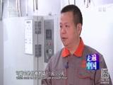 《走遍中国》 20170320 空铁绿色行