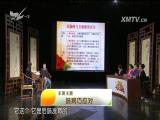 肠病巧应对 名医大讲堂 2017.03.20 - 厦门电视台 00:19:14