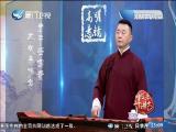包公传(三十七)苦尽李辰妃 斗阵来讲古 2017.03.21 - 厦门卫视 00:29:27