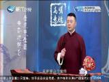 包公传(三十八)奉旨审奇案 斗阵来讲古 2017.03.22 - 厦门卫视 00:28:36
