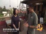 """[远方的家] 一带一路(122)斯里兰卡 酒店里的""""中国风"""""""