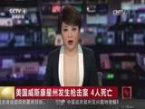 [中国新闻]美国威斯康星州发生枪击案 4人死亡