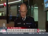 英国议会大厦附近发生袭击事件