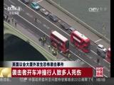《中国新闻》 20170323 11:00