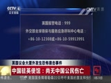 [中国新闻]英国议会大厦外发生恐怖袭击事件 中国驻英使馆:尚无中国公民伤亡