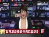 [中国新闻]习近平就伦敦恐怖袭击事件向英国女王致慰问电