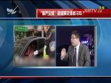 """""""最严交规""""能破解交通陋习吗? TV透 2017.3.24 - 厦门电视台 00:25:00"""