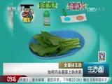 如何巧去蔬菜上的农药