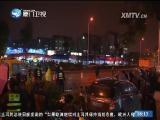 新闻斗阵讲 2017.3.24 - 厦门卫视 00:25:05