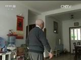 《焦点访谈》 20170326 大爷大妈请留神:骗子套路深还是老人太天真?