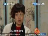 走进歌仔戏演员庄海蓉 斗阵来看戏 2017.03.25 - 厦门卫视 00:49:24