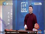 包公传(四十一)惊魂玉辰宫 斗阵来讲古 2017.03.27 - 厦门卫视 00:29:22