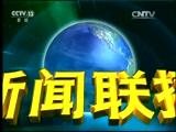 《新闻联播》 20170327 21:00